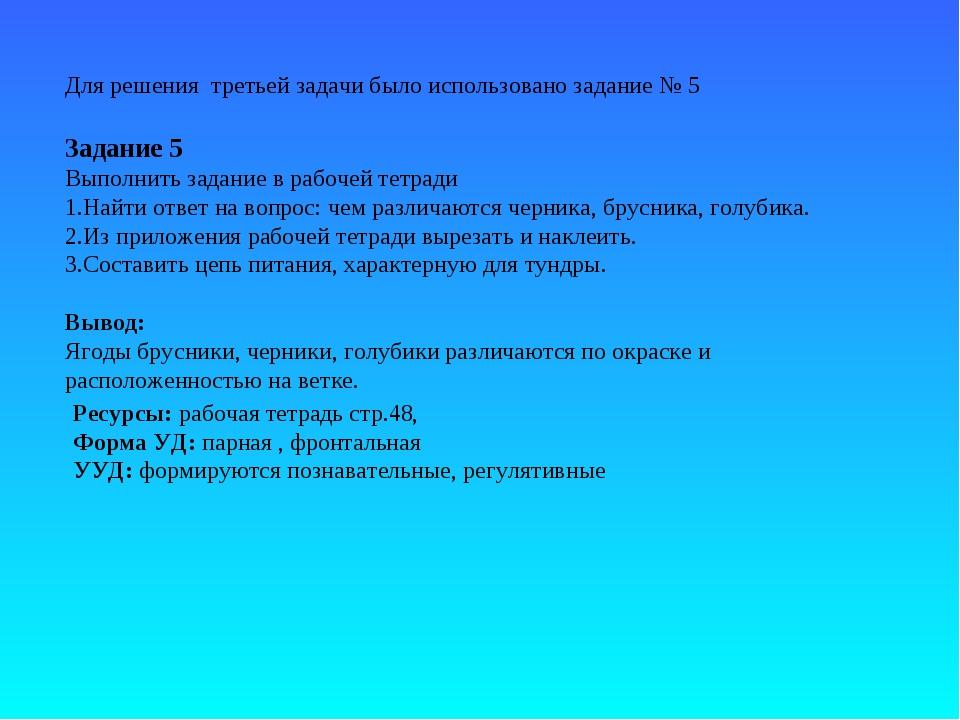 Для решения третьей задачи было использовано задание № 5 Задание 5 Выполнить...