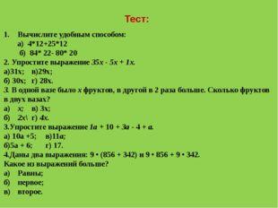 Тест: Вычислите удобным способом: а) 4*12+25*12 б) 84* 22- 80* 20 2. Упрости