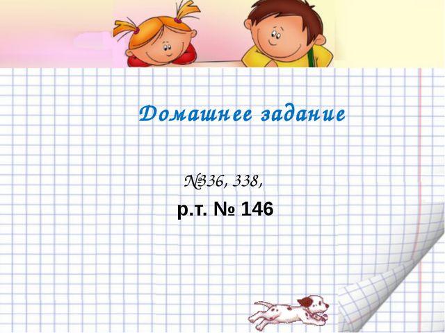 Домашнее задание №336, 338, р.т. № 146