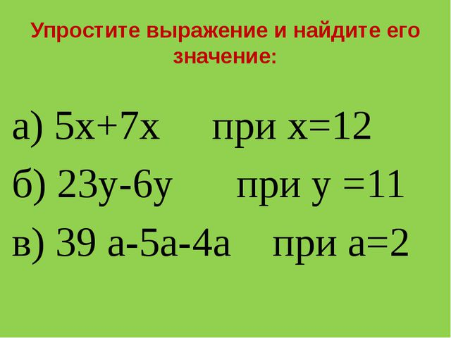 Упростите выражение и найдите его значение: а) 5х+7х при х=12 б) 23у-6у при у...