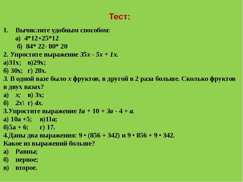 Тест: Вычислите удобным способом: а) 4*12+25*12 б) 84* 22- 80* 20 2. Упрости...