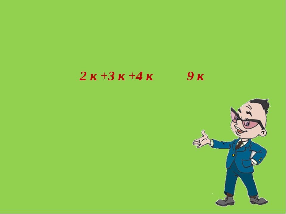 2 к +3 к +4 к 9 к