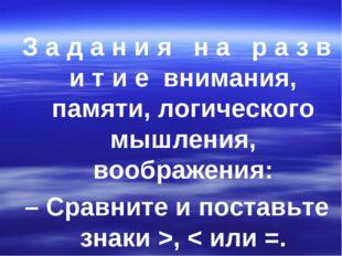 З а д а н и я н а р а з в и т и е внимания, памяти, логического мышления, воо