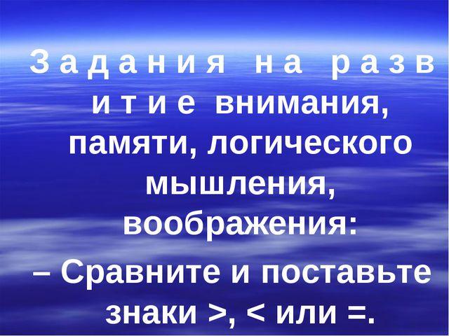 З а д а н и я н а р а з в и т и е внимания, памяти, логического мышления, воо...