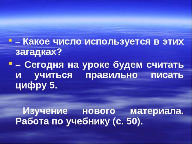 – Какое число используется в этих загадках? – Сегодня на уроке будем считать...