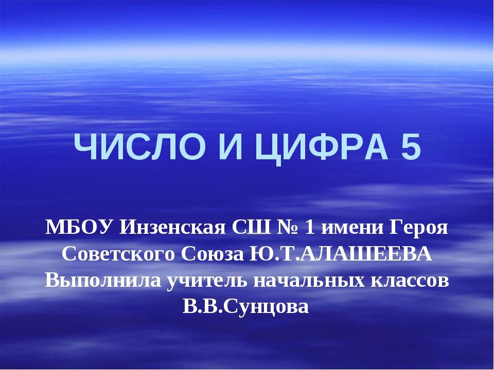 ЧИСЛО И ЦИФРА 5 МБОУ Инзенская СШ № 1 имени Героя Советского Союза Ю.Т.АЛАШЕ...