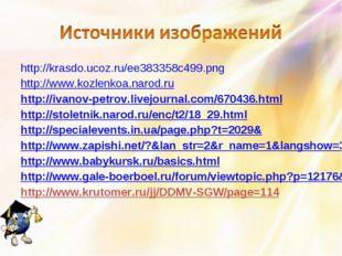 http://krasdo.ucoz.ru/ee383358c499.png http://www.kozlenkoa.narod.ru http://i