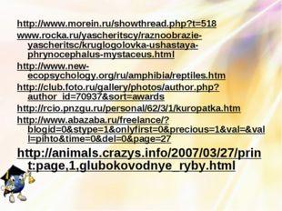 http://www.morein.ru/showthread.php?t=518 www.rocka.ru/yascheritscy/raznoobra