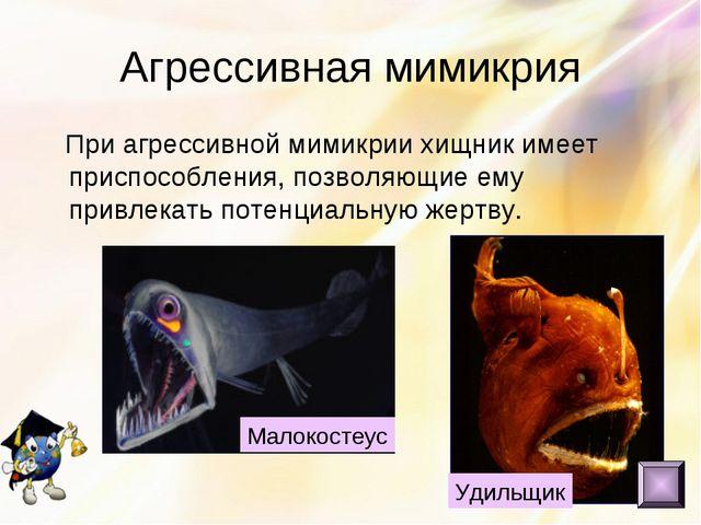 Агрессивная мимикрия При агрессивной мимикрии хищник имеет приспособления, по...