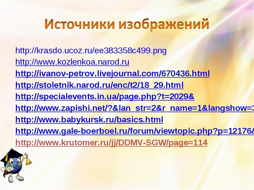 http://krasdo.ucoz.ru/ee383358c499.png http://www.kozlenkoa.narod.ru http://i...