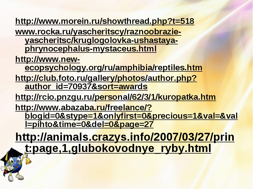 http://www.morein.ru/showthread.php?t=518 www.rocka.ru/yascheritscy/raznoobra...