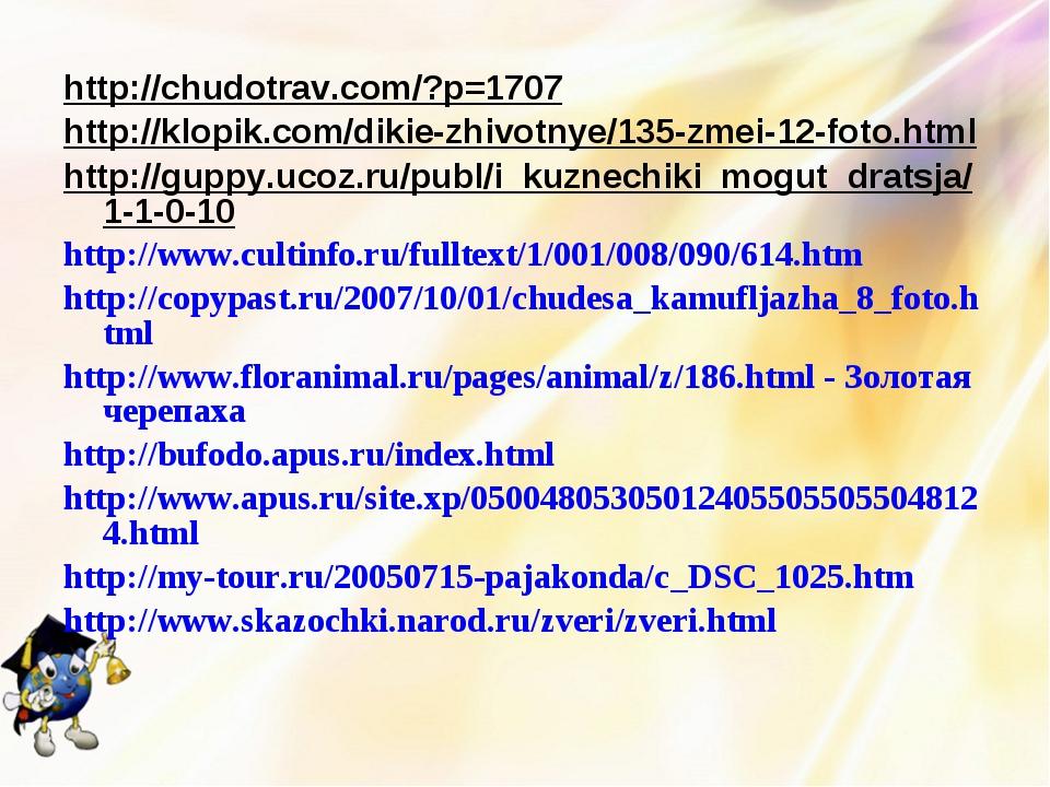 http://chudotrav.com/?p=1707 http://klopik.com/dikie-zhivotnye/135-zmei-12-fo...