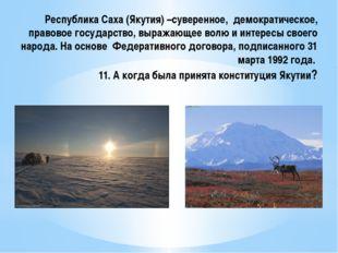 Республика Саха (Якутия) –суверенное, демократическое, правовое государство,