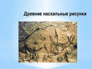 Древние наскальные рисунки