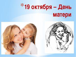 19 октября – День матери
