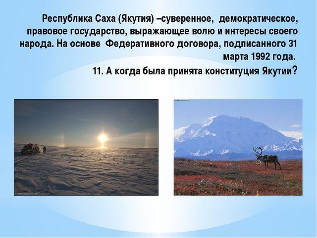 Республика Саха (Якутия) –суверенное, демократическое, правовое государство,...