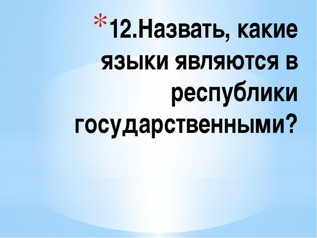 12.Назвать, какие языки являются в республики государственными?