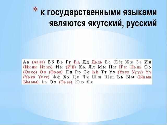 к государственными языками являются якутский, русский