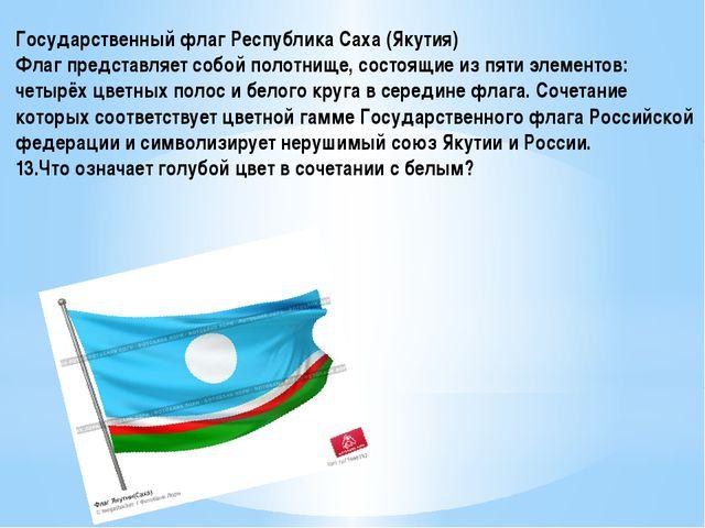 Государственный флаг Республика Саха (Якутия) Флаг представляет собой полотни...