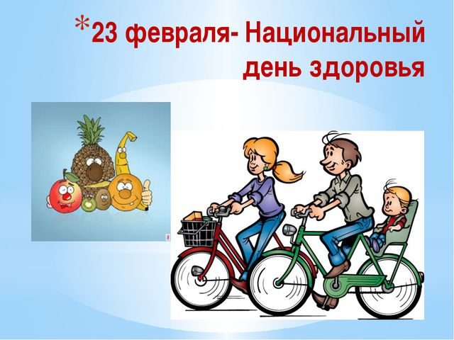 23 февраля- Национальный день здоровья