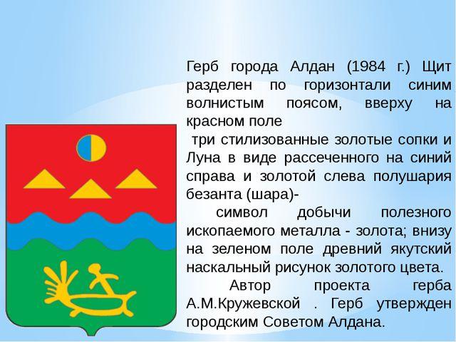 Герб города Алдан (1984 г.) Щит разделен по горизонтали синим волнистым поясо...
