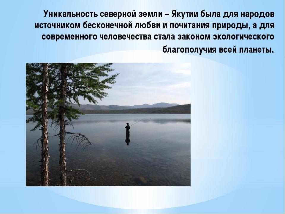 Уникальность северной земли – Якутии была для народов источником бесконечной...