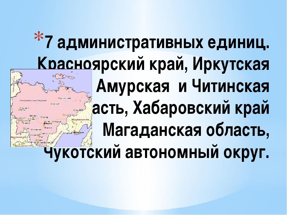 7 административных единиц. Красноярский край, Иркутская область, Амурская и Ч...