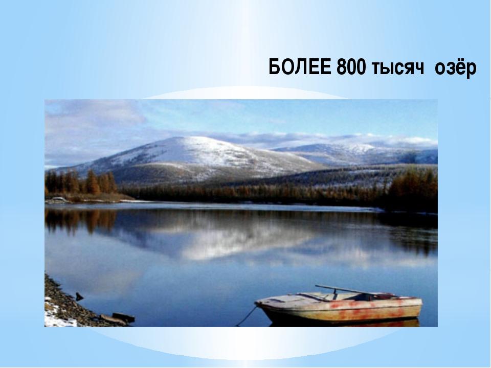 БОЛЕЕ 800 тысяч озёр