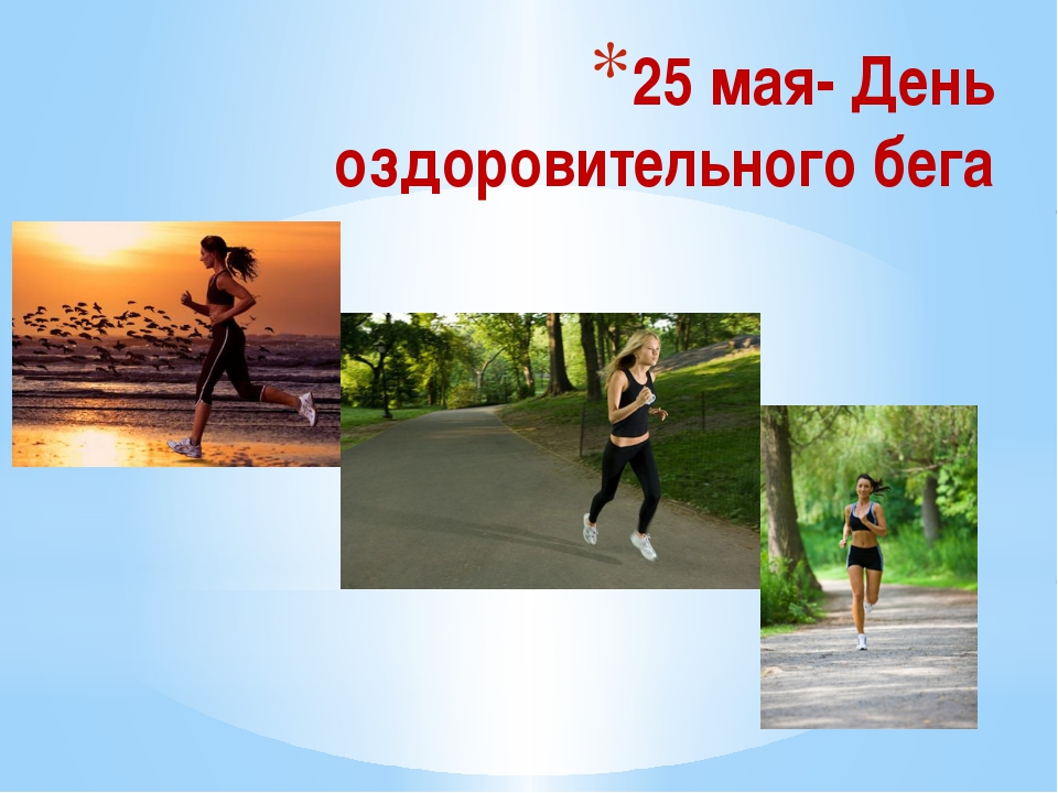 25 мая- День оздоровительного бега