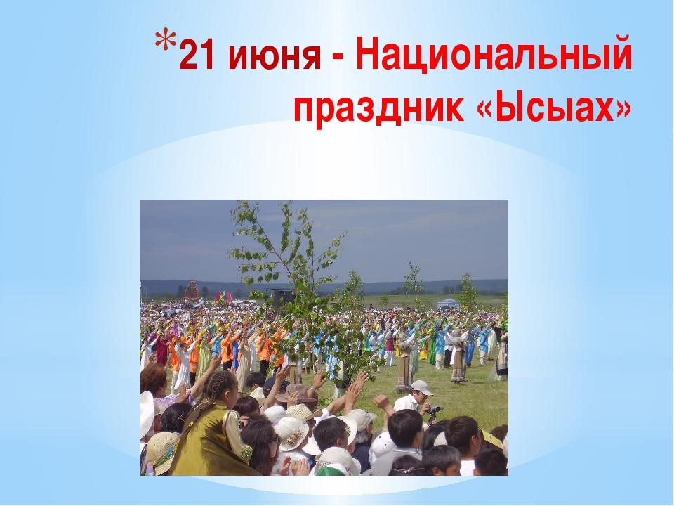 21 июня - Национальный праздник «Ысыах»