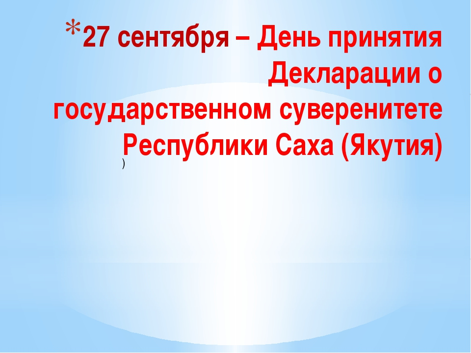 27 сентября – День принятия Декларации о государственном суверенитете Республ...