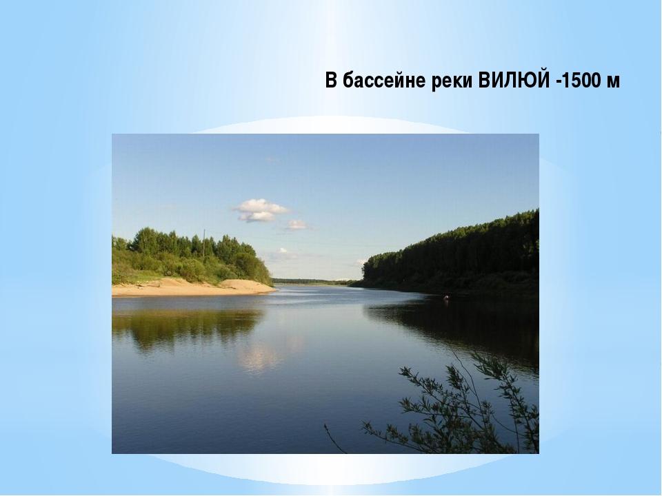 В бассейне реки ВИЛЮЙ -1500 м