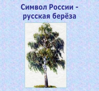 D:\Светлана\ОТКРЫТЫЙ УРОК ДЕРЕВО ДРУЖБЫ\0008-008-Simvol-Rossii-russkaja-berjoza.jpg