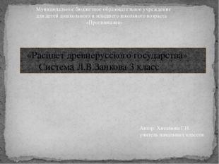 «Расцвет древнерусского государства» Система Л.В.Занкова 3 класс Автор: Хиса