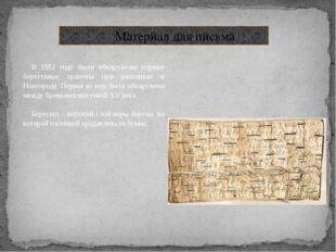 В 1951 году были обнаружены первые берестяные грамоты при раскопках в Новгоро