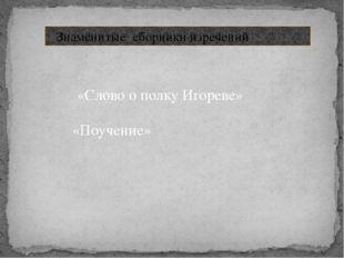 Знаменитые сборники изречений «Слово о полку Игореве» «Поучение»