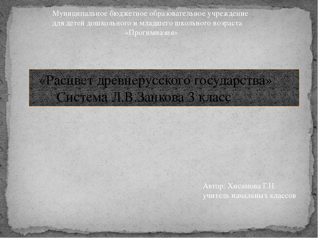 «Расцвет древнерусского государства» Система Л.В.Занкова 3 класс Автор: Хиса...