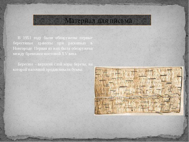 В 1951 году были обнаружены первые берестяные грамоты при раскопках в Новгоро...
