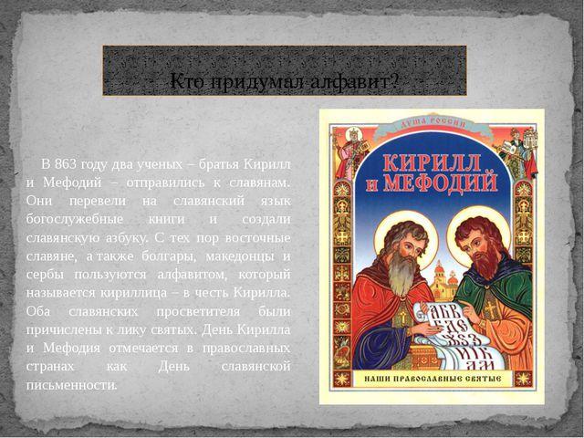 Кто придумал алфавит? В 863 году два ученых – братья Кирилл и Мефодий – отпр...