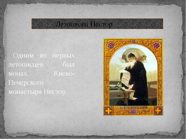 Одним из первых летописцев был монах Киево-Печерского монастыря Нестор. Лето...