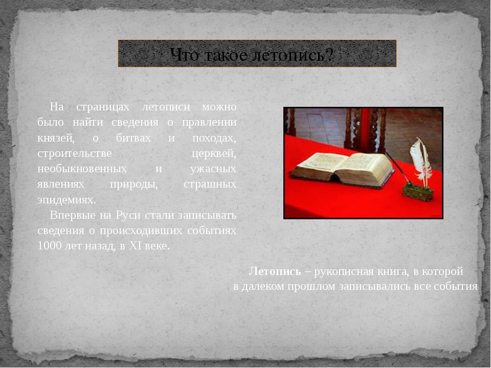 На страницах летописи можно было найти сведения о правлении князей, о битвах...