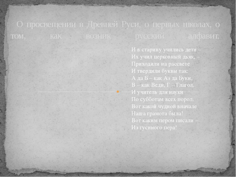 О просвещении в Древней Руси, о первых школах, о том, как возник русский алф...