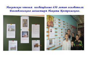 Никитские чтения посвящённые 650 летию основателя Богоявленского монастыря Ни