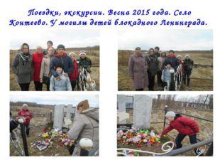 Поездки, экскурсии. Весна 2015 года. Село Контеево. У могилы детей блокадного