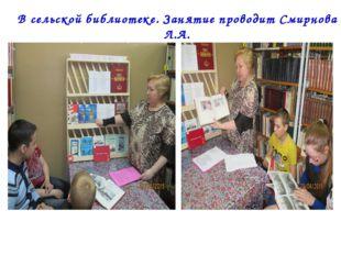 В сельской библиотеке. Занятие проводит Смирнова Л.А.
