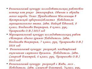 Региональный конкурс исследовательских работ»Без истока нет реки» Этнография.