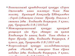 Региональный краеведческий конкурс «Герои Отечества- наши земляки» Тема: Наш