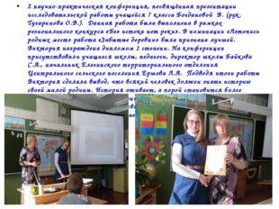2 научно-практическая конференция, посвящённая презентации исследовательской