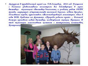 Экскурсия в краеведческий музей им. Т.В.Ольховик. 2014 год. Учащиеся с больши