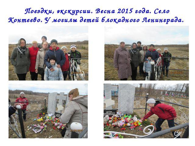 Поездки, экскурсии. Весна 2015 года. Село Контеево. У могилы детей блокадного...